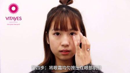VITAYES正确使用方法 护肤达人示范