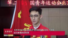 全国青运会 北京体育健儿组团出征