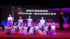 珊珊艺术培训中心2019年第二届音乐舞蹈艺术节