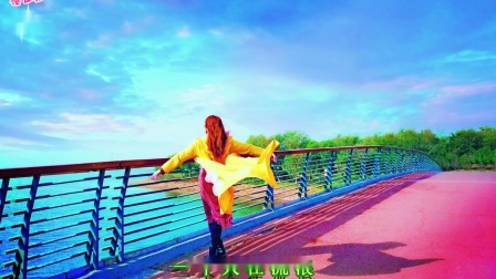 创意音乐视频《桥边姑娘》最萌的姑娘 《精华版》