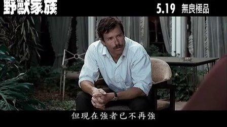 [动物王国](野兽家族)香港预告片