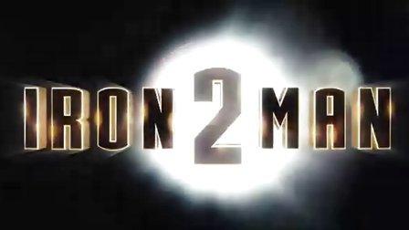 钢铁侠2 Iron Man 2(第二款)