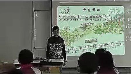 小学二年级音乐优质课视频《火车开啦》 李老师