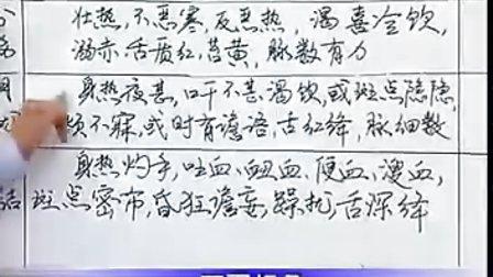 14《温病学》3-1卫气营血辨证(续)、卫气营血辨证表