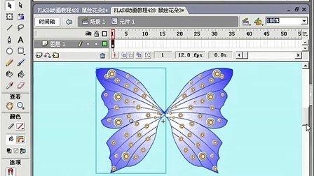 FLASH动画教程432 鼠绘蝴蝶2