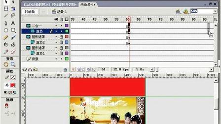 FLASH动画教程347 切割遮罩效果