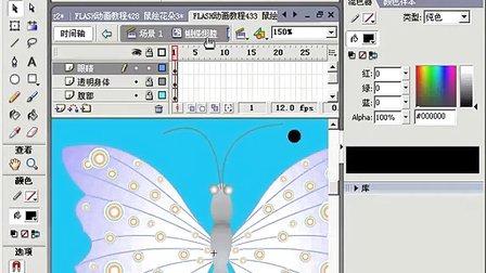 FLASH动画教程433 鼠绘蝴蝶3