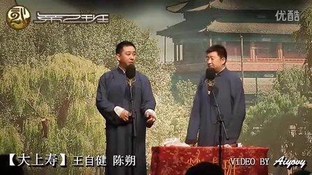 北京相声第二班2012.01.07 王自健 陈朔《大上寿》