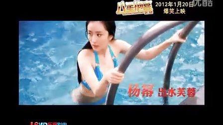 【失逝】电影《八星报喜 ,   2012》预告片