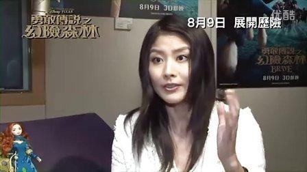 陳慧琳 勇敢傳說之幻險森林 香港粵語版預告  3