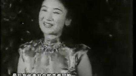 言慧珠当选平剧皇后的一段讲话录象