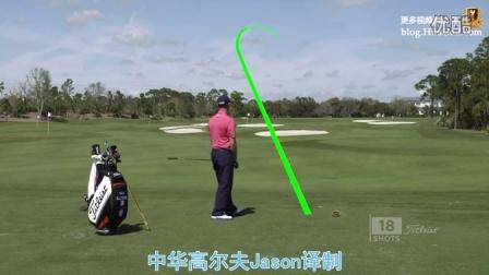 高尔夫教学 如何打强力小右曲Power Fade