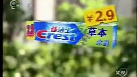 佳洁士草本水晶牙膏 选择篇15秒