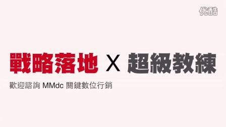 【MMdc 活动】2015第三季1030数位名人沙龙-领袖对谈:互联网独角兽的制胜法宝-中国战略落地教练乔治