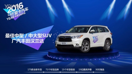 《最佳中/大型SUV》广汽丰田汉兰达