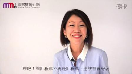 【MMdc 名人有约 x 创新便利贴】传产转型所面临的数位征才挑战_台湾大车队董事长顾问 罗倩姬