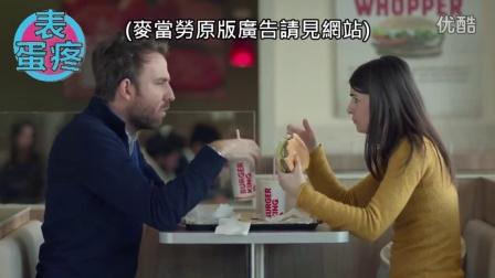 遭麦当劳酸店数太少 汉堡王拍广告霸气响应 18