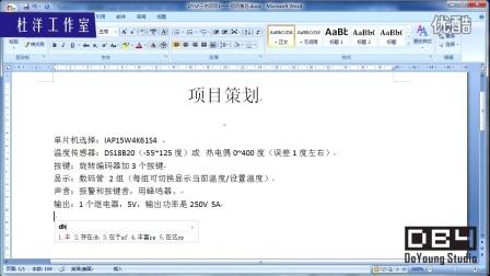 单片机项目开发教学(第2集)示例项目1的要求与策划