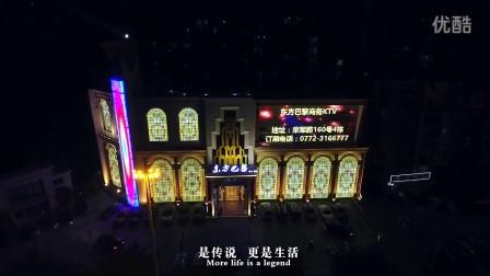 长江柳影视——东方巴黎KTV形象片