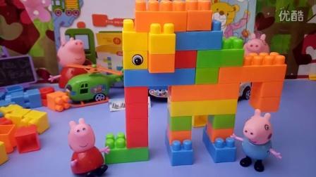 积木 和佩奇 乔治一起答可爱小象