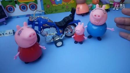 摩托车  佩奇爸爸驾驶炫酷蓝色哈雷摩托车接佩奇回家