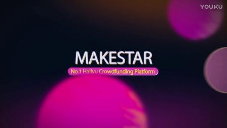 [Makestar]April项目_更新19_<2017写真台历构成品公开>