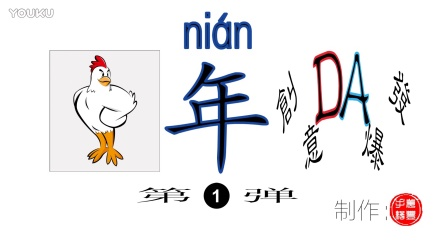 《鸡年创意大爆发》系列创意片头-姜丰手绘