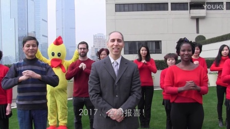 美国驻上海总领事馆鸡年新春祝福