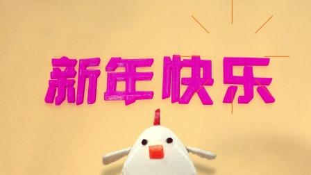 "MakerBot 恭祝各位""鸡""祥如意"