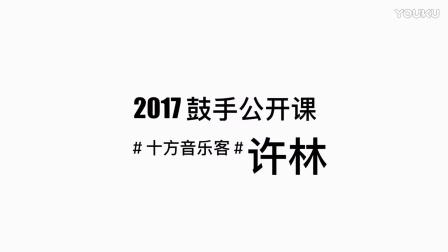 2017脑浊乐队鼓手许林-鼓公开课