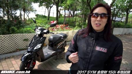 2017 三阳机车 金发财 150i 香港试骑