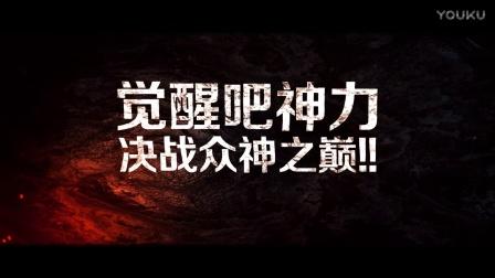"""《三生三世》""""夜华""""嘶吼助阵《魔域》新资料片"""