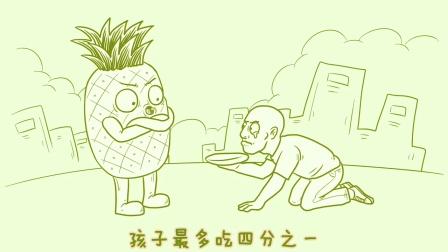 真相:吃菠萝为什么要泡盐水?