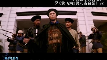 160部港片巡礼87-《黄飞鸿2男儿当自强》:悲剧英雄