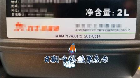 润滑油桶喷码机进口自动日期喷码机视频-广州蓝新