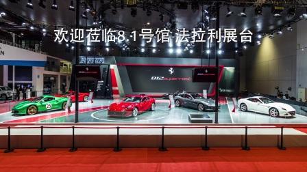 2017年上海国际车展 法拉利新闻发布会