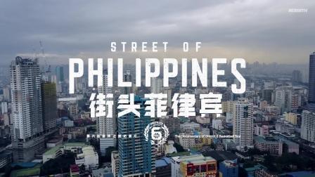 STREET OF PHILIPPINES-Trailer2