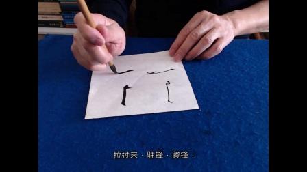 黄简讲书法:初级课程30 笔画的连接﹝自学书法﹞修订版
