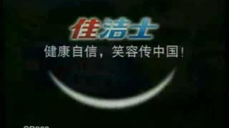 2005年佳洁士草本水晶牙膏广告