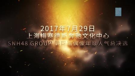 """""""我心翱翔""""SNH48 Group第四届偶像年度人气总决选启动"""
