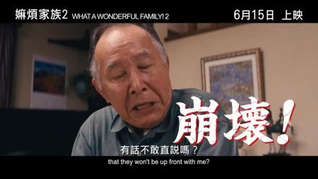 2017日本喜剧电影《家族之苦2》港版中文预告