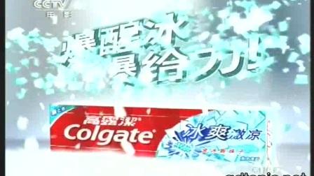 高露洁冰爽激凉牙膏广告