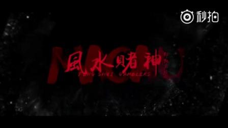 电影《风水赌神》预告片