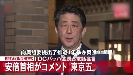 安倍回应东京奥运延期:巴赫百分之百同意
