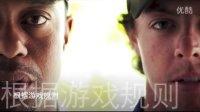 泰格•伍兹 VS 罗伊•麦克罗伊 观澜湖世界第一挑战赛宣传片