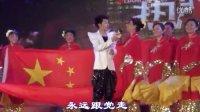 20131002南昌东湖区决赛节目十五《永远跟党走》