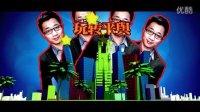 平舆电视台民生资讯节目《非看不可——玩转平舆》02期