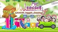 长隆旅游度假区视频攻略家庭篇(欢乐世界)