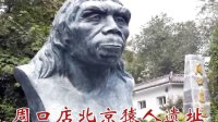 周口店北京猿人遗址