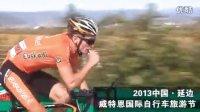 2013 中国瓦腾国际自行车节-宣传片